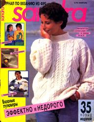 Сандра 2 1995