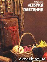 Кузьмина Азбука плетения